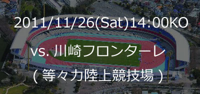 2011/11/26vs.川崎フロンターレ@等々力陸上競技場