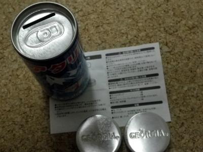 ジョージア当たり缶 | 貯金箱