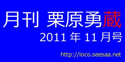 月刊 栗原勇蔵(2011年11月号)
