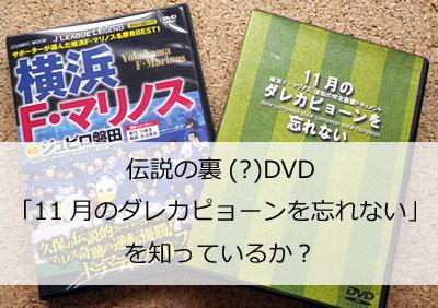 伝説の裏(?)DVD「11月のダレカピョーン」を知っているか?