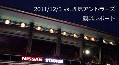 2011/12/03 J1第34節 横浜F・マリノスvs.鹿島アントラーズ