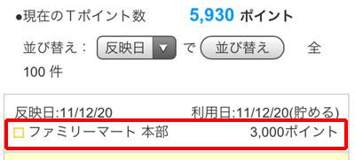 20111222_famimatoto.jpg