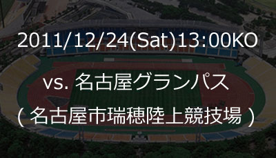 【俺用メモ】2011/12/24vs.名古屋グランパス@名古屋市瑞穂陸上競技場