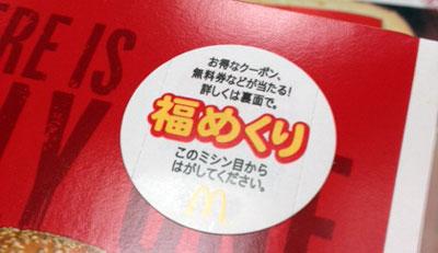 20111229_mac01.jpg