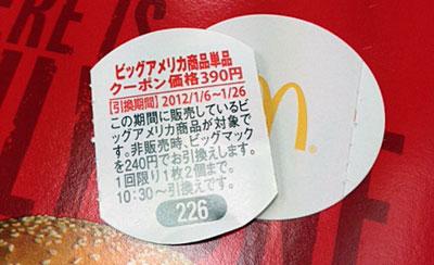 20111229_mac02.jpg