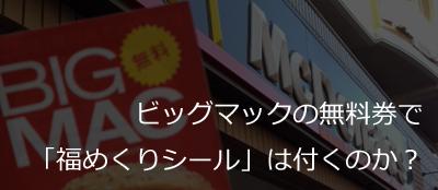 ビッグマックの無料券で「福めくりシール」は付くのか?