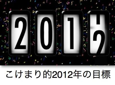 こけまり的2012年の目標
