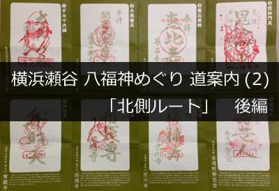 20120107_8fuku2title.jpg