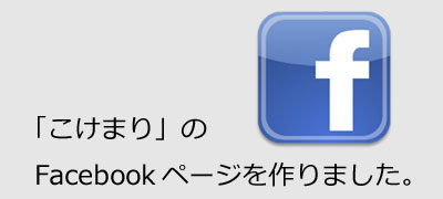 「こけまり」のFacebookページを作りました。