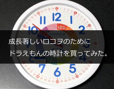 成長著(いちじる)しいロコヲのためにドラえもんの時計を買ってみた。