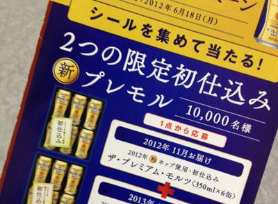 20120514_suntory03.jpg