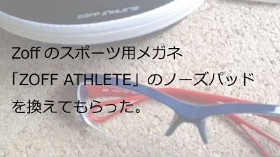 Zoff(ゾフ)のスポーツ用メガネ「ZOFF ATHLETE」のノーズパッドを換えてもらった。