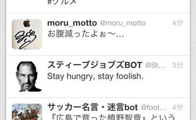 20120603_twitter.jpg
