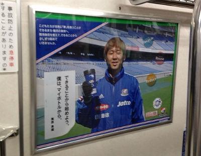 栗原勇蔵@横浜市営地下鉄広告