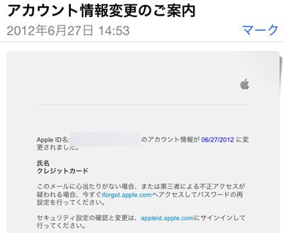 Apple IDをクラックされて、AppleID(iTunesカード)で有料アプリを不正に購入された件
