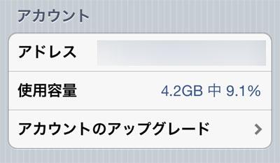 20120719_dropbox_02.jpg
