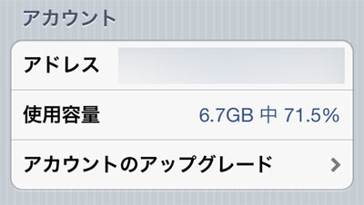 20120719_dropbox_03.jpg