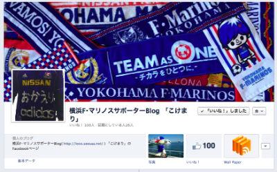 フェイスブックページで「100いいね!」になったら、無料広告のクーポンが届いた。| タイトル