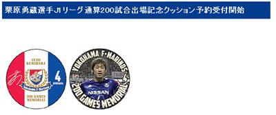20121101_yuzo_kurihara_01.jpg