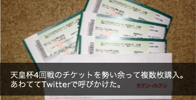 20121126_tickets.jpg