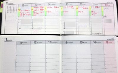 20121129_diary01.jpg