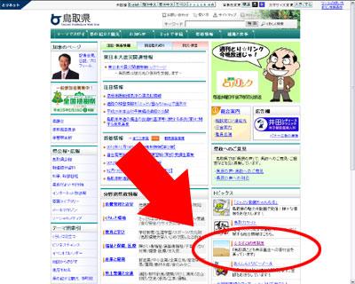 はじめての「ふるさと納税」<3> | 鳥取県ホームページ