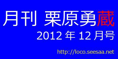 月刊 栗原勇蔵(2013年12月号)