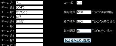 20130105_futsal_kumiawase01.jpg