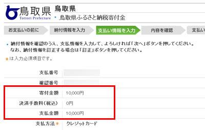 はじめての「ふるさと納税」<4> | 鳥取県画面
